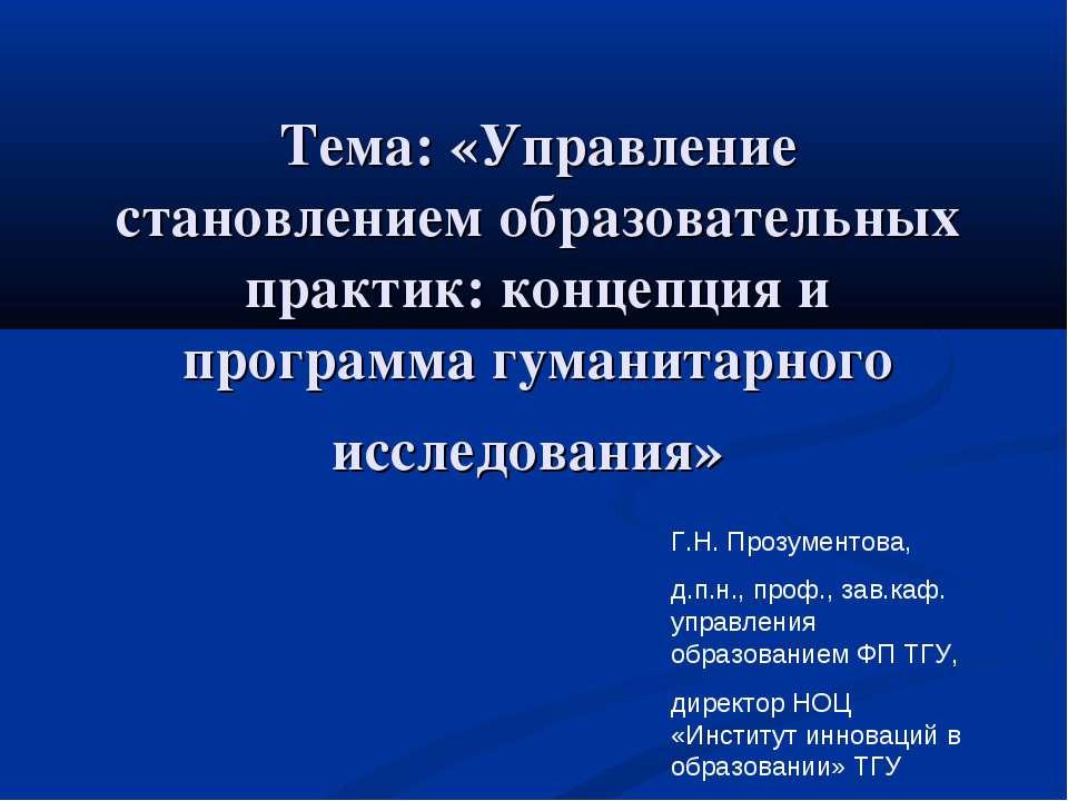 Тема: «Управление становлением образовательных практик: концепция и программа...