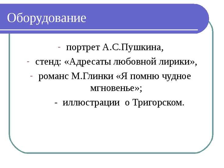 Оборудование портрет А.С.Пушкина, стенд: «Адресаты любовной лирики», романс М...