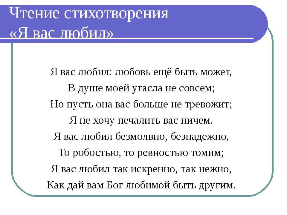 Чтение стихотворения «Я вас любил» Я вас любил: любовь ещё быть может, В душе...