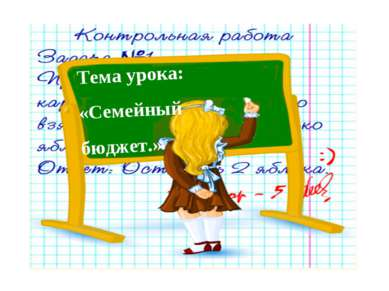 Тема урока: «Семейный бюджет.» Писаревская Т.П. Баган