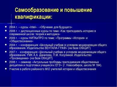 Самообразование и повышение квалификации: 2004 г. – курсы «Intel» - «Обучение...