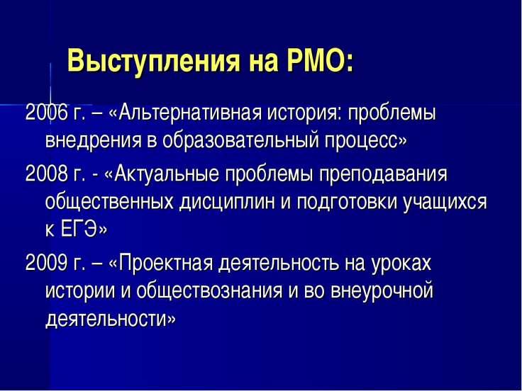 Выступления на РМО: 2006 г. – «Альтернативная история: проблемы внедрения в о...