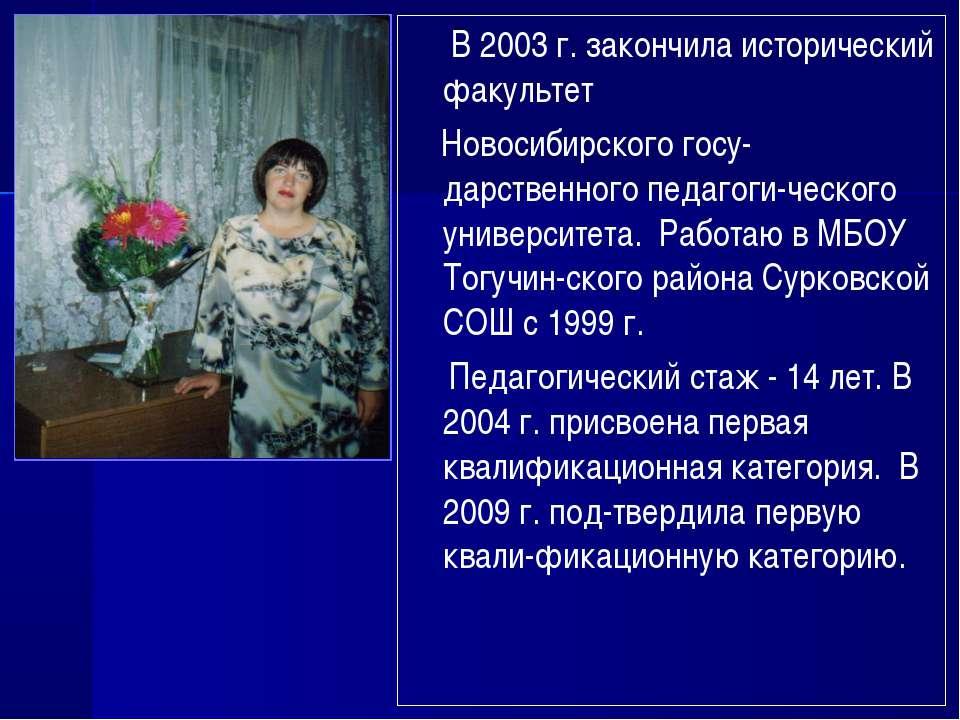 В 2003 г. закончила исторический факультет Новосибирского госу-дарственного п...