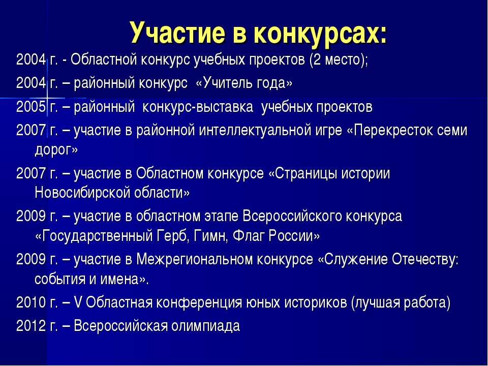 Участие в конкурсах: 2004 г. - Областной конкурс учебных проектов (2 место); ...