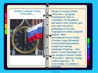 Когда я слышу слово «Россия», на душе становится тихо и спокойно. Я понимаю, ...