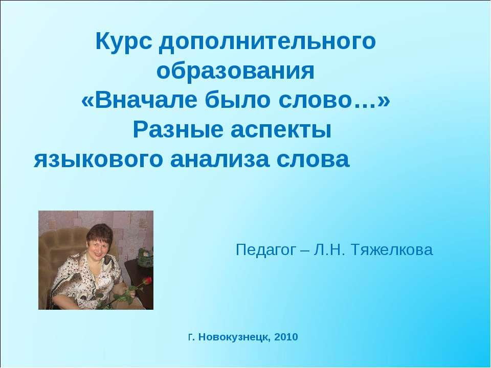 Городская школа «Интеллект будущего» Курс дополнительного образования «Вначал...