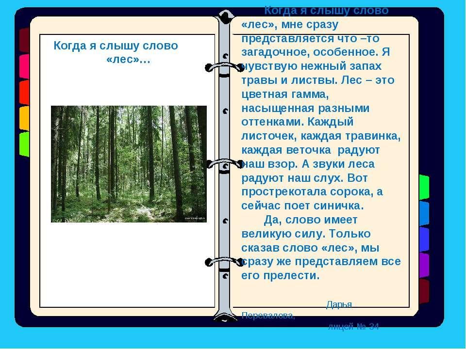 Когда я слышу слово «лес», мне сразу представляется что –то загадочное, особе...