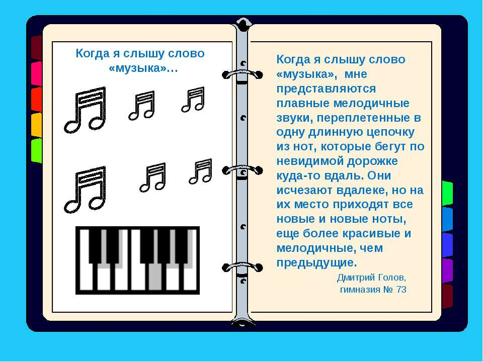 Когда я слышу слово «музыка», мне представляются плавные мелодичные звуки, пе...