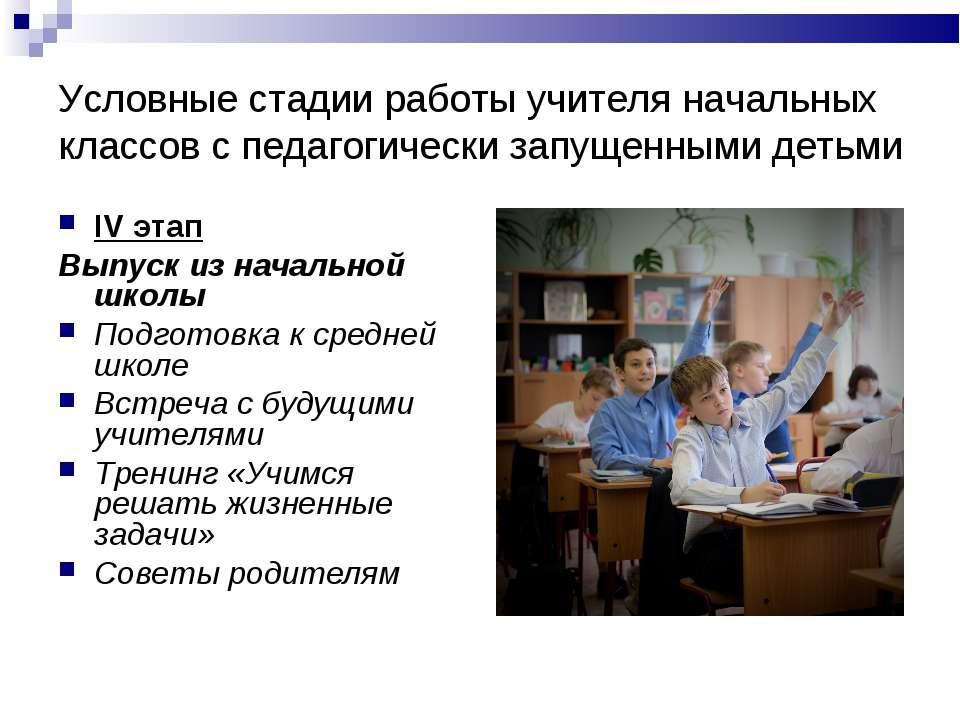 Условные стадии работы учителя начальных классов с педагогически запущенными ...