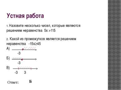 Устная работа 1. Назовите несколько чисел, которые являются решением неравенс...
