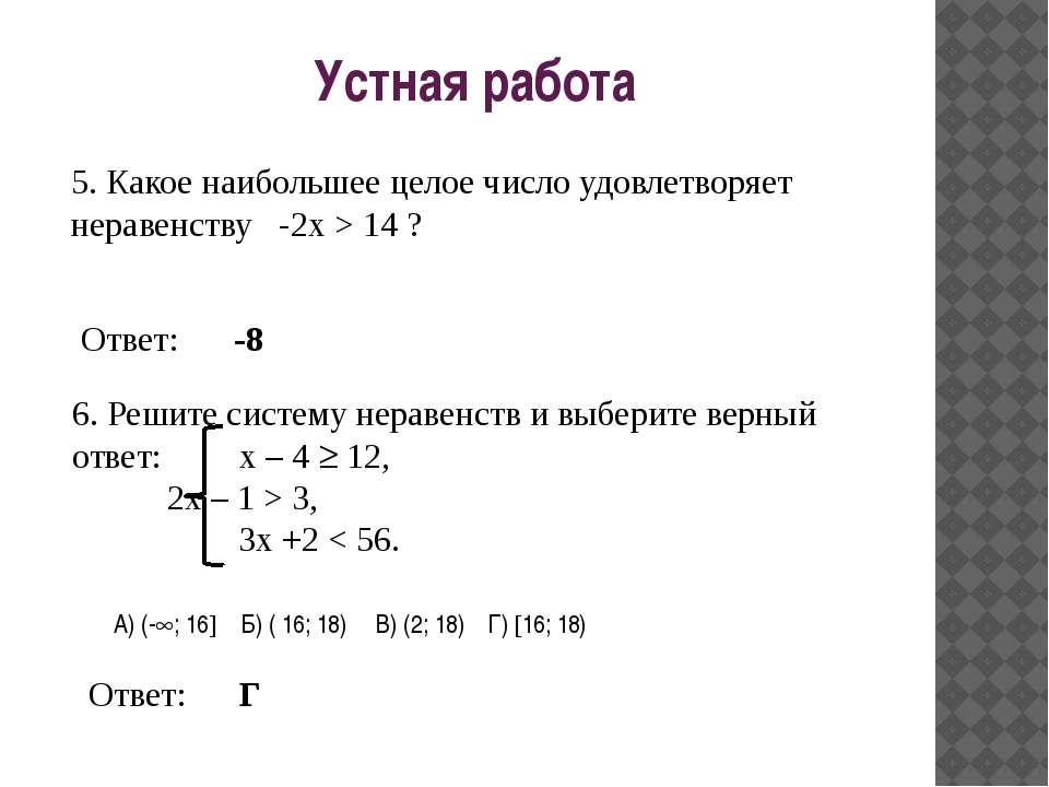 Устная работа 5. Какое наибольшее целое число удовлетворяет неравенству -2x >...