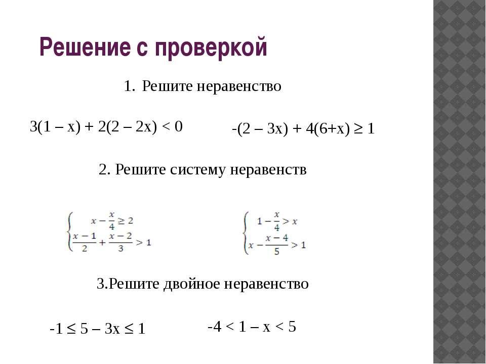 Решение с проверкой Решите неравенство 3(1 –х) + 2(2 – 2х)