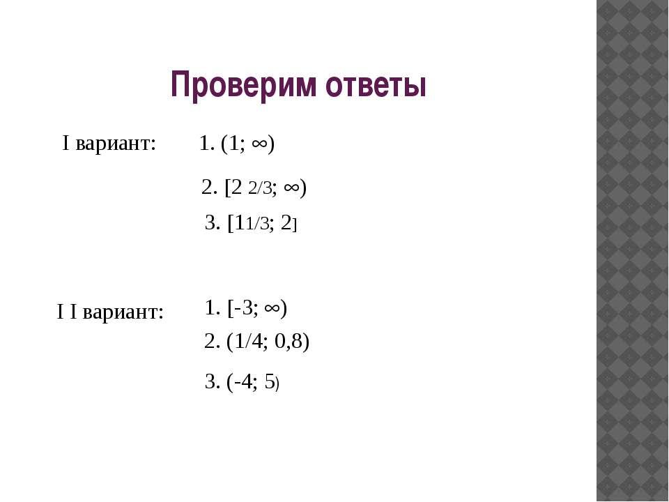 Проверим ответы I вариант: 1. (1; ) 2. 2 2/3; ) 3. 11/3; 2 I I вариант: 1. -3...