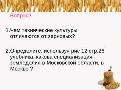 Вопрос? 1.Чем технические культуры отличаются от зерновых? 2.Определите, испо...
