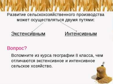 Развитие сельскохозяйственного производства может осуществляться двумя путями...