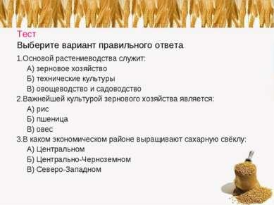 Тест Выберите вариант правильного ответа 1.Основой растениеводства служит: А)...