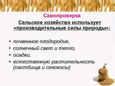 Самопроверка Сельское хозяйство использует «производительные силы природы»: п...