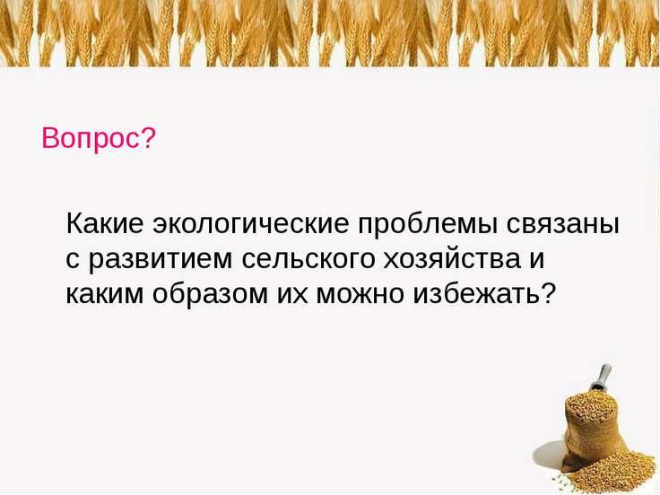 Вопрос? Какие экологические проблемы связаны с развитием сельского хозяйства ...