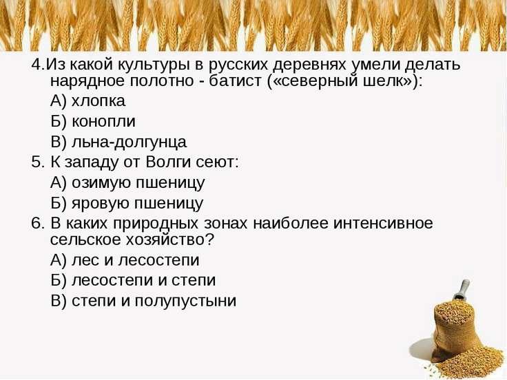 4.Из какой культуры в русских деревнях умели делать нарядное полотно - батист...