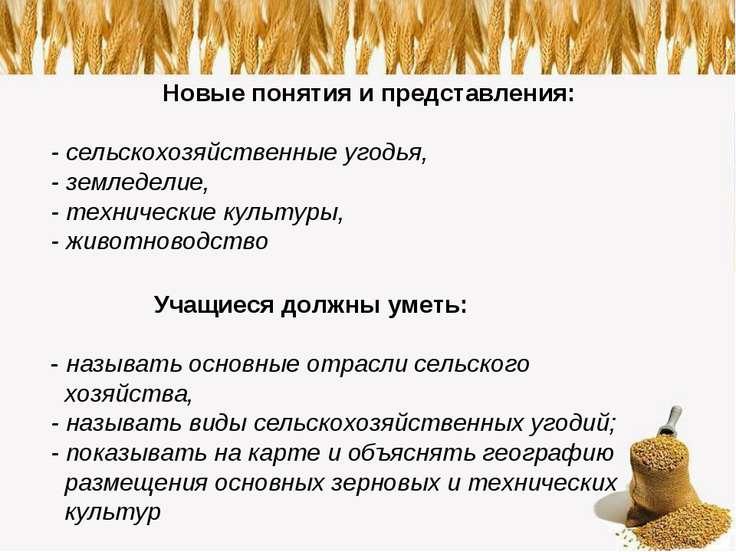 Новые понятия и представления: - сельскохозяйственные угодья, - земледелие, -...