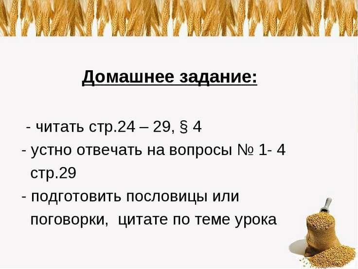 Домашнее задание: - читать стр.24 – 29, § 4 - устно отвечать на вопросы № 1- ...