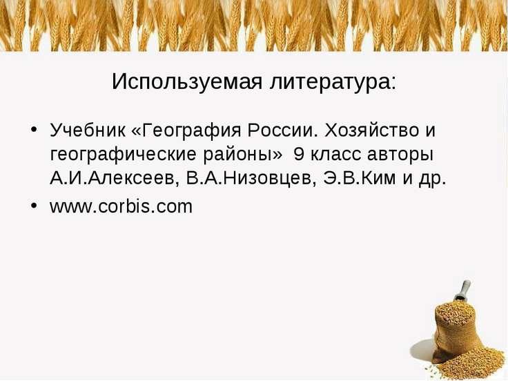 Используемая литература: Учебник «География России. Хозяйство и географически...
