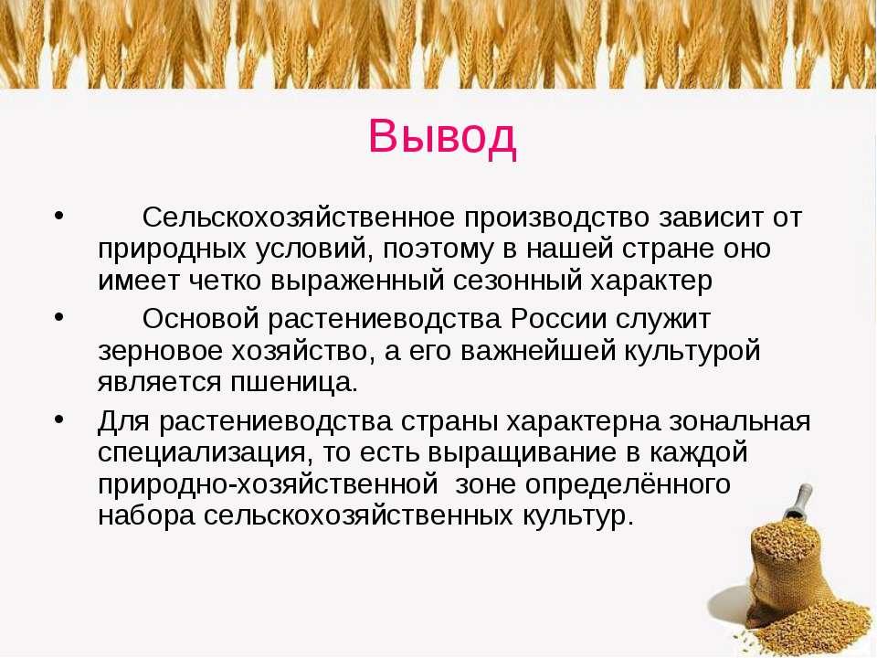 Вывод Сельскохозяйственное производство зависит от природных условий, поэтому...