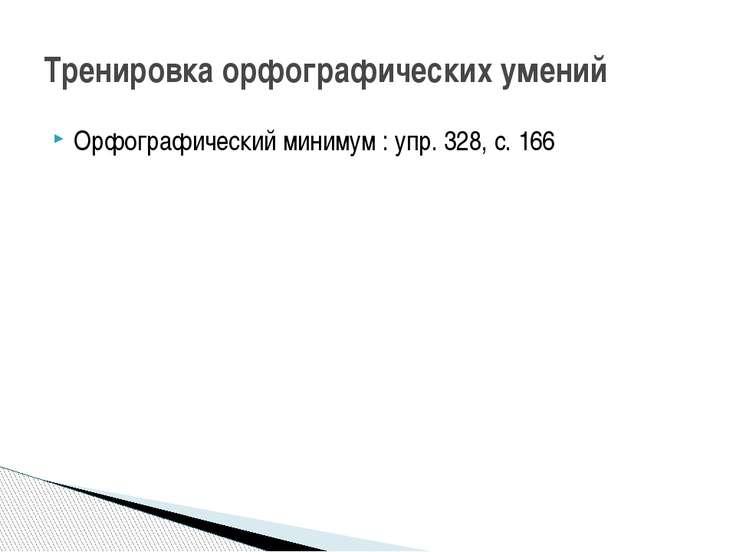 Орфографический минимум : упр. 328, с. 166 Тренировка орфографических умений