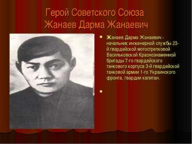 Герой Советского Союза ЖанаевДарма Жанаевич Жанаев Дарма Жанаевич - начальни...