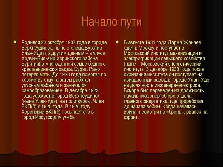 Начало пути Родился 22 октября 1907 года в городе Верхнеудинск, ныне столица ...