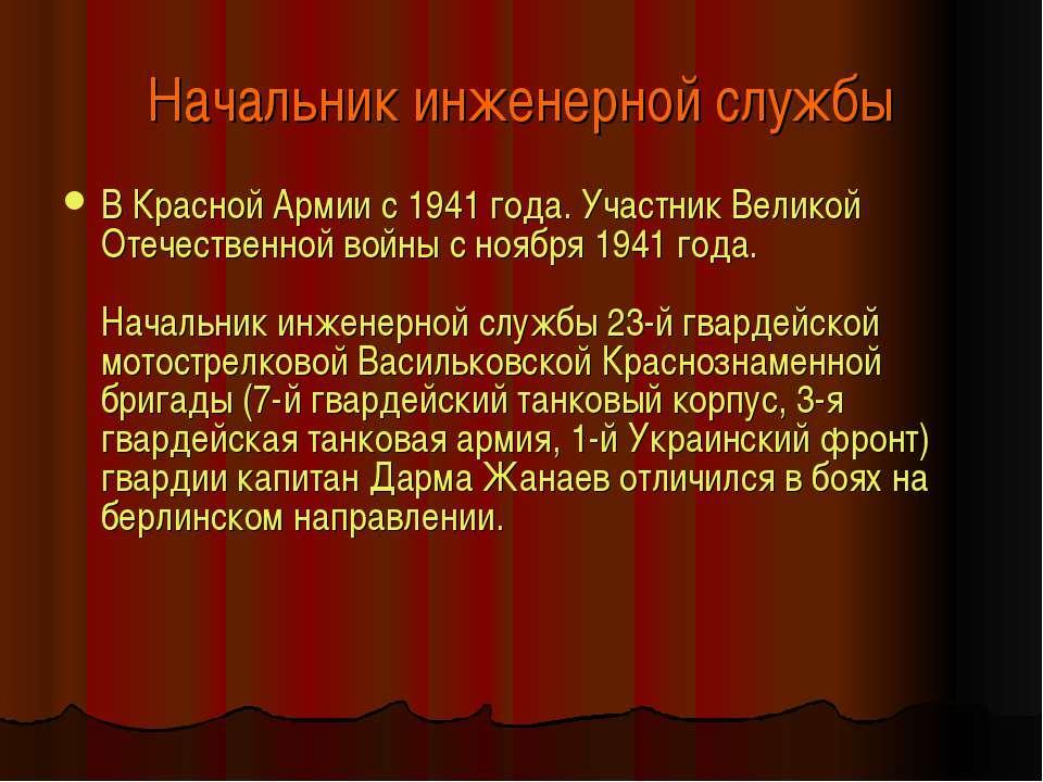 Начальник инженерной службы В Красной Армии с 1941 года. Участник Великой Оте...