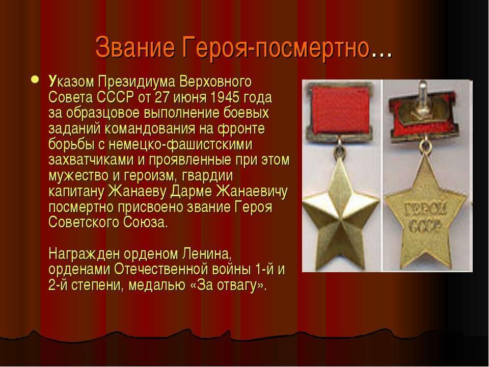 Звание Героя-посмертно… Указом Президиума Верховного Совета СССР от 27 июня 1...