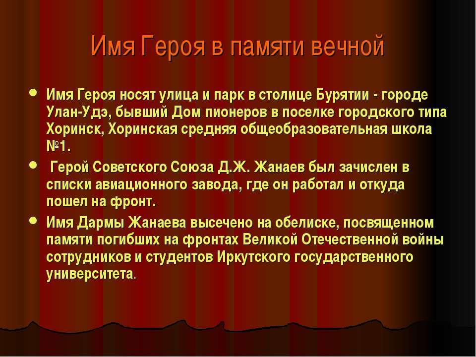 Имя Героя в памяти вечной Имя Героя носят улица и парк в столице Бурятии - го...