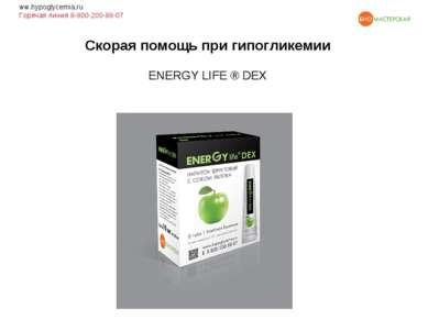 Скорая помощь при гипогликемии ENERGY LIFE ® DEX ww.hypoglycemia.ru Горячая л...