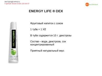 ENERGY LIFE ® DEX ww.hypoglycemia.ru Горячая линия 8-800-200-88-07 Фруктовый ...