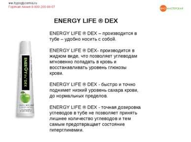 ENERGY LIFE ® DEX ww.hypoglycemia.ru Горячая линия 8-800-200-88-07 ENERGY LIF...