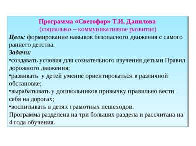 Программа «Светофор» Т.И, Данилова (социально – коммуникативное развитие) Цел...