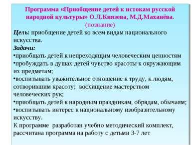 Программа «Приобщение детей к истокам русской народной культуры» О.Л.Князева,...