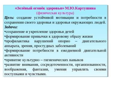 «Зелёный огонёк здоровья» М.Ю.Картушина (физическая культура) Цель: создание ...