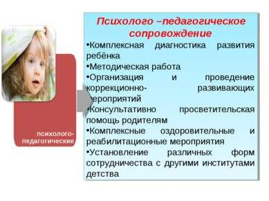 Психолого –педагогическое сопровождение Комплексная диагностика развития ребё...