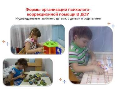 Формы организации психолого- коррекционной помощи В ДОУ Индивидуальные заняти...