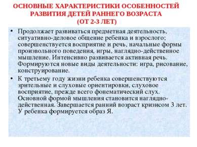ОСНОВНЫЕ ХАРАКТЕРИСТИКИ ОСОБЕННОСТЕЙ РАЗВИТИЯ ДЕТЕЙ РАННЕГО ВОЗРАСТА (ОТ 2-3 ...