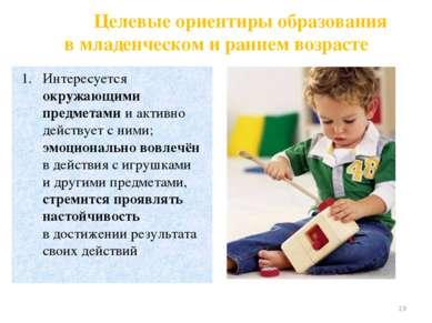 Целевые ориентиры образования в младенческом и раннем возрасте Интересуется о...