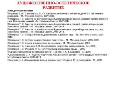 ХУДОЖЕСТВЕННО-ЭСТЕТИЧЕСКОЕ РАЗВИТИЕ Методические пособия Баранова Е. В., Саве...