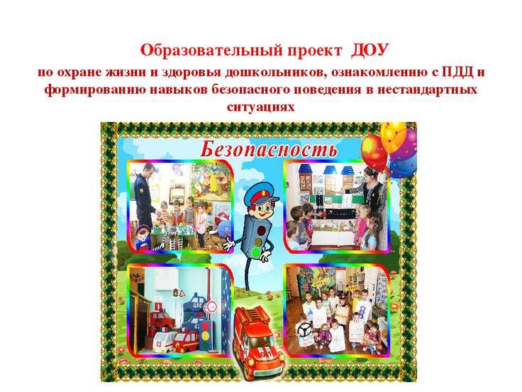Образовательный проект ДОУ по охране жизни и здоровья дошкольников, ознакомле...