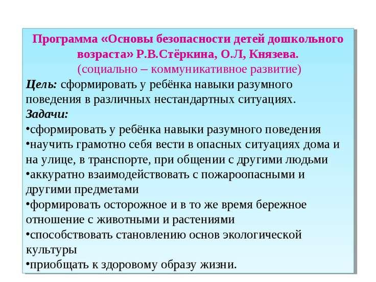 Программа «Основы безопасности детей дошкольного возраста» Р.В.Стёркина, О.Л,...