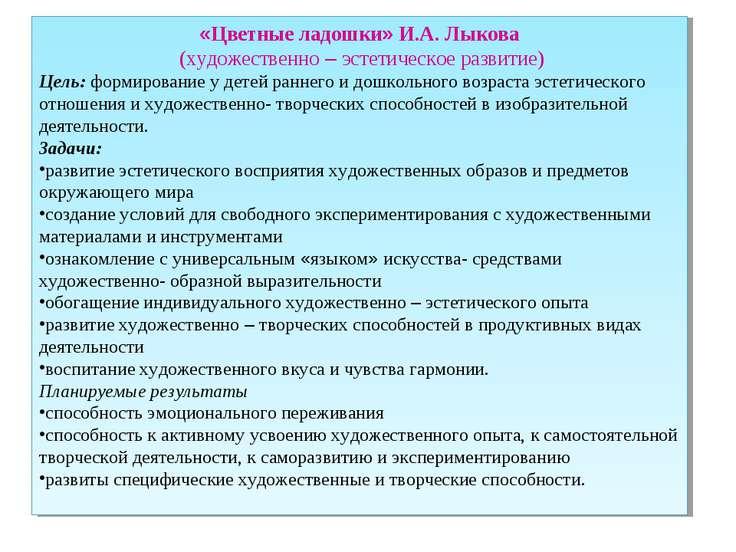 «Цветные ладошки» И.А. Лыкова (художественно – эстетическое развитие) Цель: ф...