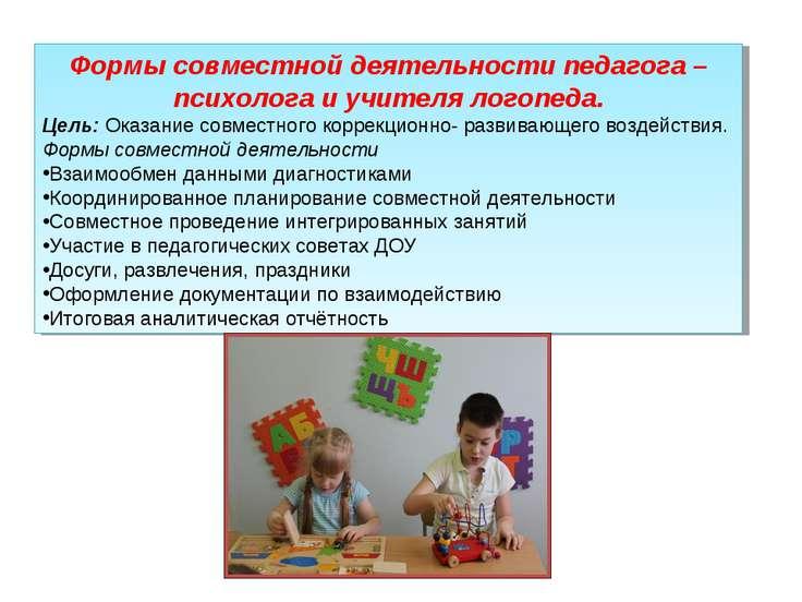 Формы совместной деятельности педагога – психолога и учителя логопеда. Цель: ...