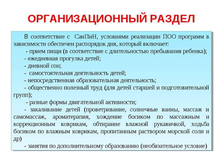 ОРГАНИЗАЦИОННЫЙ РАЗДЕЛ В соответствие с СанПиН, условиями реализации ПОО прог...