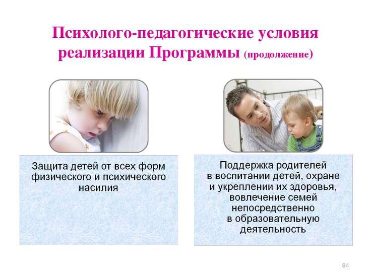 * Психолого-педагогические условия реализации Программы (продолжение)